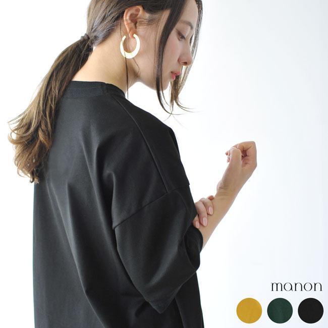 2018秋冬新作 manon マノン OVER SIZED TEE ONE-PIECE オーバーサイズ クルーネック ロングTシャツ ワンピース ・MNN-OP-026 #0719