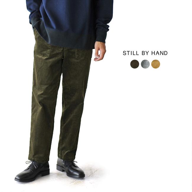 2018秋冬新作 STILL BY HAND スティルバイハンド コール天パンツ ・PT0183 【送料無料】 #1014
