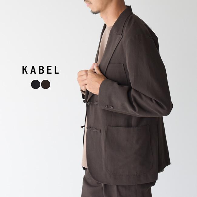 【アウトレット50%OFF】カベル/KABEL ウールリネン ツイル チャイナボタン テーラード ジャケット セットアップ メンズ アウター KL0219-02-1103WL 0921【送料無料】【セール】【返品交換不可】【SALE】