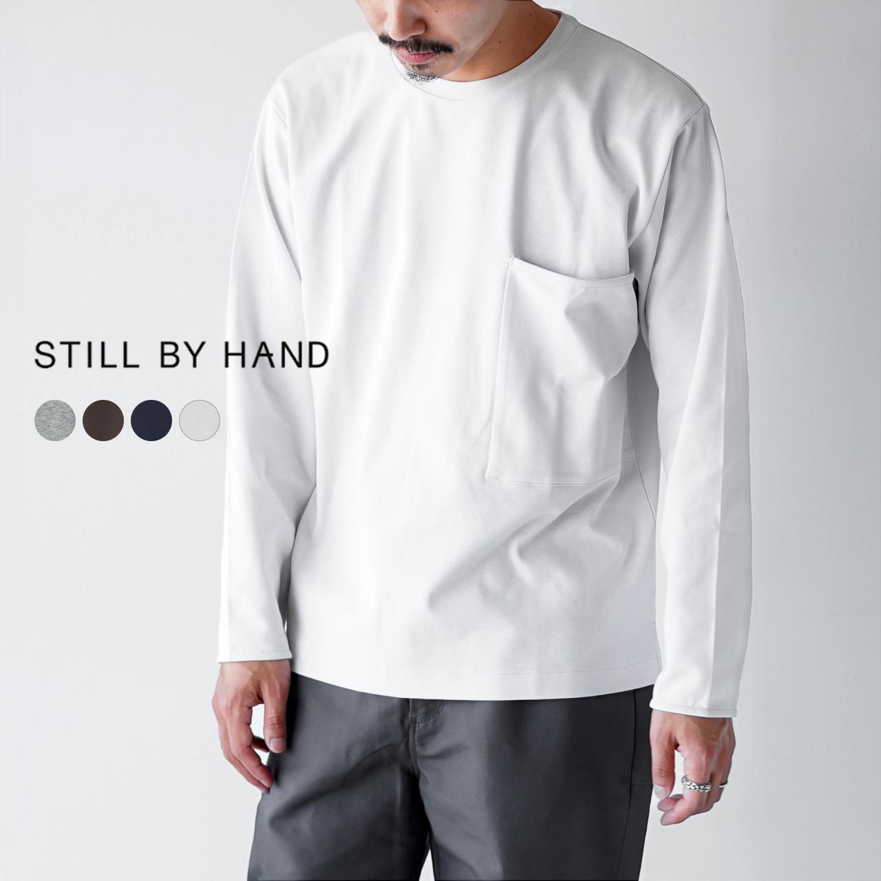 スティルバイハンド STILL BY HAND ビッグポケット クルーネック ポンチ素材 カットソー 長袖 Tシャツ メンズ 2020秋冬 トップス CS03203 0825【送料無料】