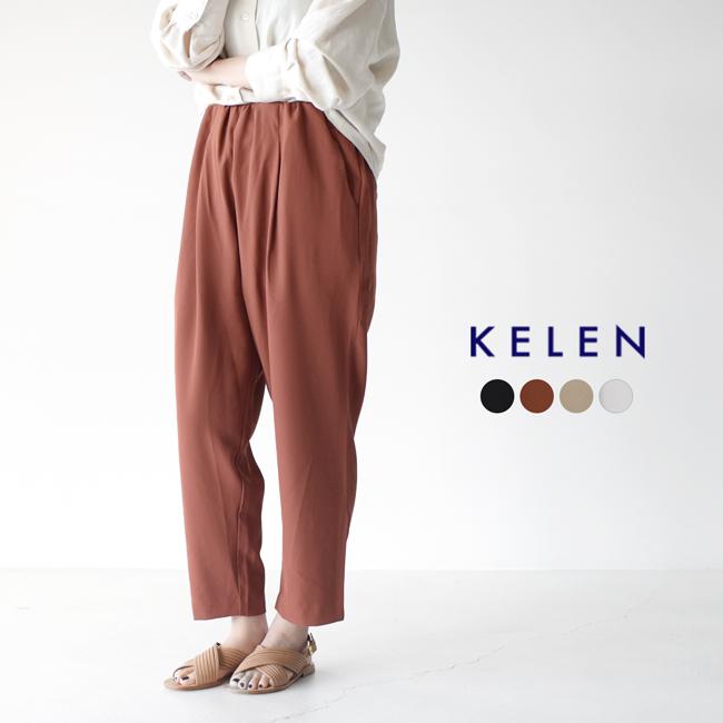 ケレン KELEN イージー テーパード トラウザーズ Easy Tapered Trouser