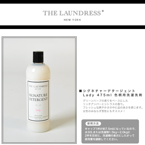 12 / 16 up to 59! The Laundress the-Landreth signeuredatorgento Lady 475ml / color pattern for laundry detergent-8782 [40p43dec44]