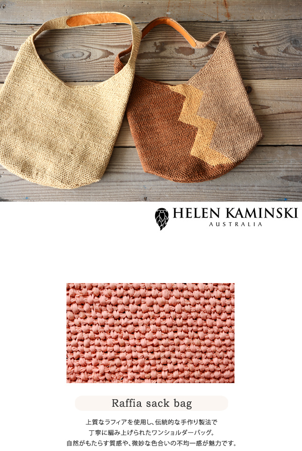 HELEN KAMINSKI ヘレンカミンスキー CARILLO/라 피아 주머니 가방 (3 컬러)