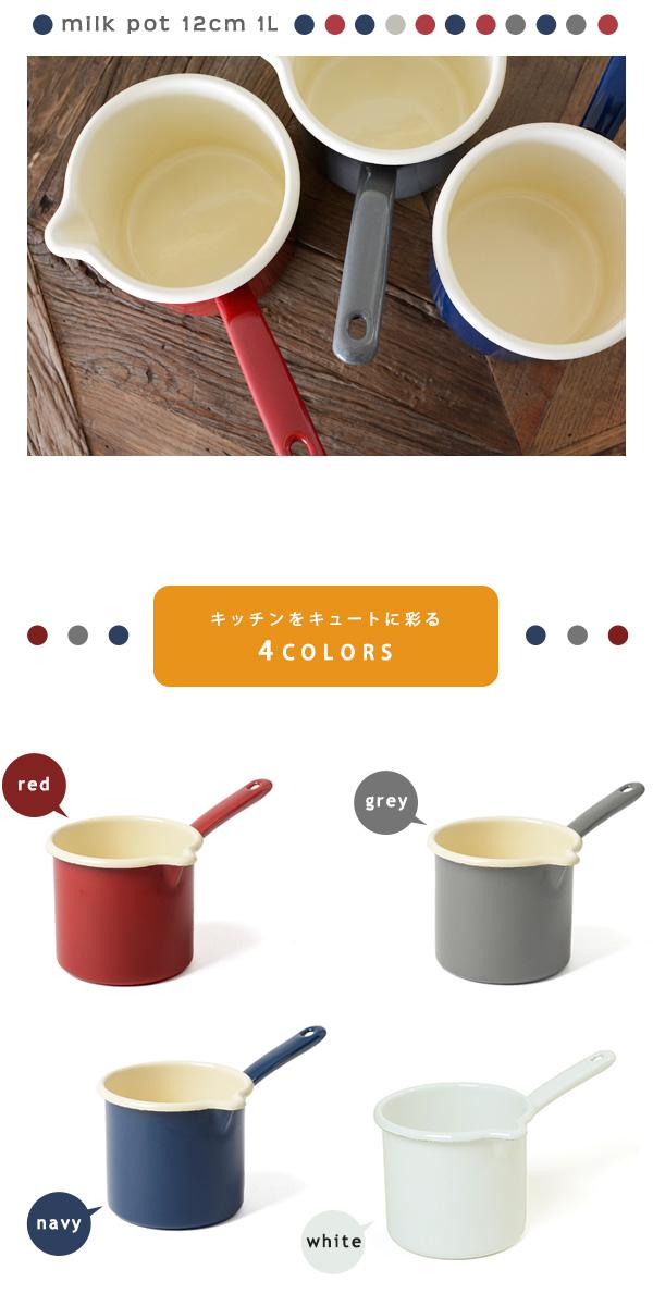 RIESS 임대 milk pot 12cm 1L/우유 냄비/0285 (3 색)