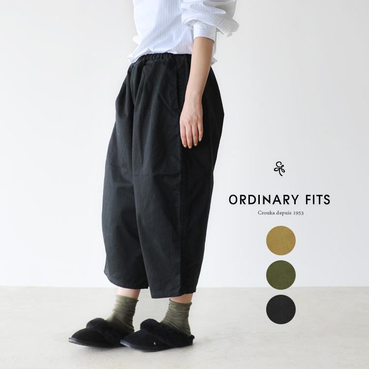 ORDINARY FITS オーディナリーフィッツ BALL PANTS chino ボールパンツ チノ ワイドパンツ・ol-p045 【送料無料】 #0306