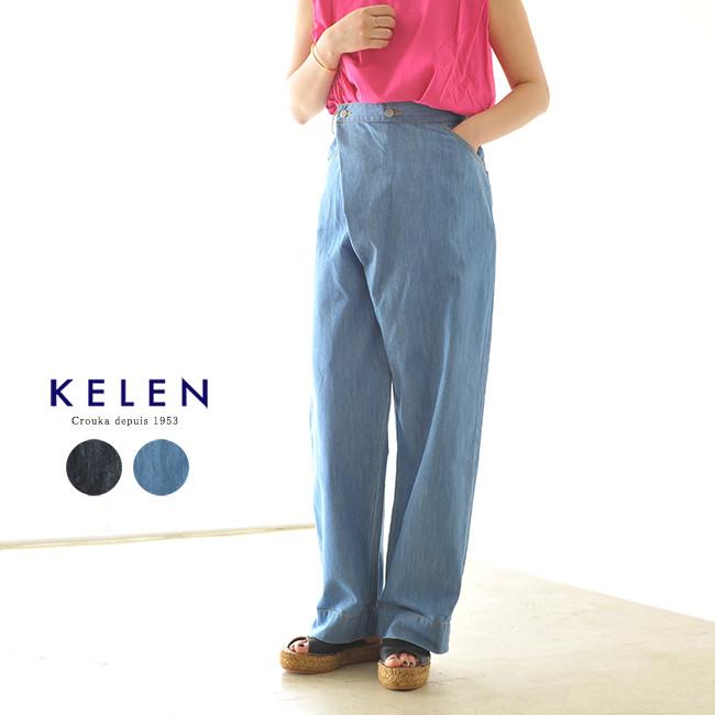 【アウトレット】【30%OFF】kelen ケレン Casey ビッグシルエット ラップ パンツ ワイドパンツ ・LKL18SPT8 #0607【セール】【返品交換不可】【SALE】