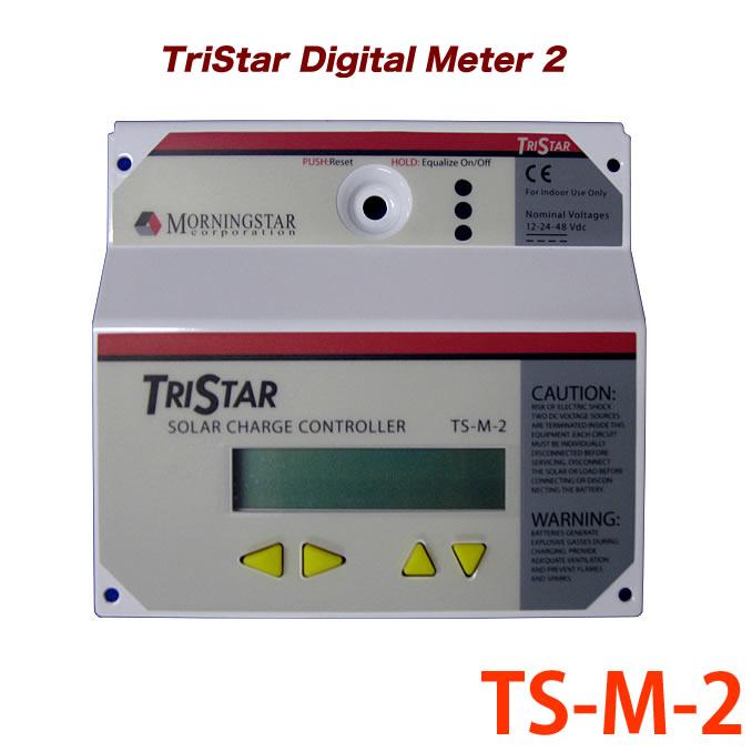【 電菱 DENRYO 】 太陽電池用コントローラオプション トライスターメーター TriStar Degital Meter 2/TS-M-2 太陽光発電 【送料無料 沖縄・離島除く】