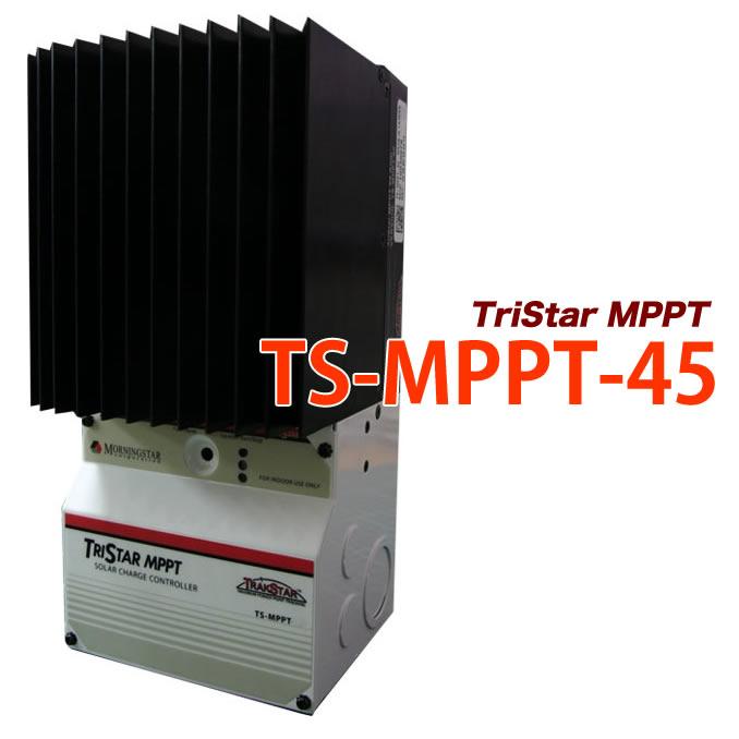 【 電菱 DENRYO 】 太陽電池充放電コントローラ TriStar MPPT/TS-MPPT-45 太陽光発電 【送料無料 沖縄・離島除く】