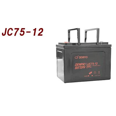 電菱 バッテリー ディープサイクルタイプ 公称電圧:12V [JC75-12] 寸法:260×170×202mm【送料無料※沖縄・離島除く】