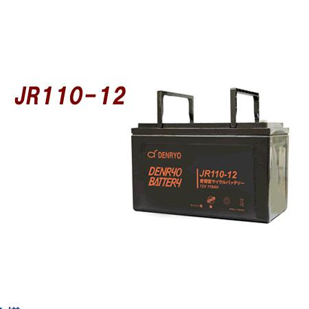 電菱 バッテリー レギュラータイプ 公称電圧:12V [JR110-12] 寸法:338×170×212mm【送料無料※沖縄・離島除く】