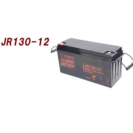 電菱 バッテリー レギュラータイプ 公称電圧:12V [JR130-12] 寸法:483×170×240mm【送料無料※沖縄・離島除く】