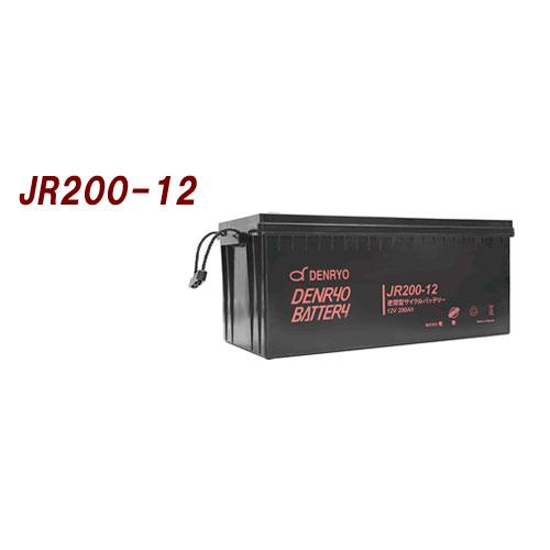 電菱 バッテリー レギュラータイプ 公称電圧:12V [JR200-12] 寸法:522×238×219mm【送料無料※沖縄・離島除く】