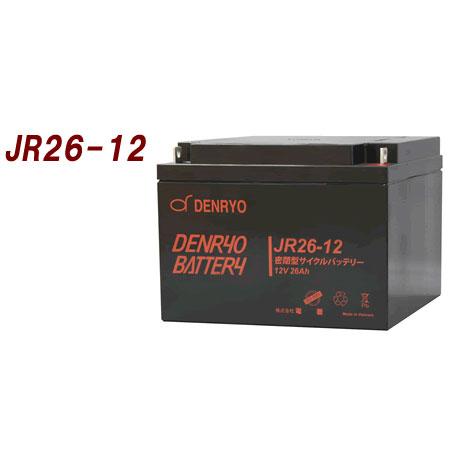 電菱 バッテリー レギュラータイプ 公称電圧:12V [JR26-12] 寸法:166×175×125mm【送料無料※沖縄・離島除く】