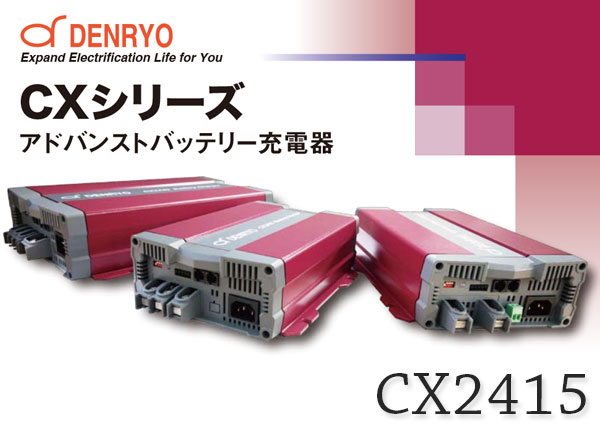 アドバンストバッテリー充電器 CX2415 (適合バッテリー:鉛蓄電池/リチウムイオン/ゲル/AGM)