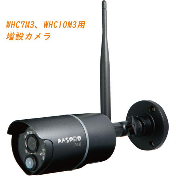 マスプロ電工 ワイヤレスHD増設用カメラ WHC7M3、WHC10M3用 [WHC7M3-C]【送料無料※沖縄・離島は除く】防犯カメラ 簡単設置 工事不要 ※カメラのみです。モニターは付属しません