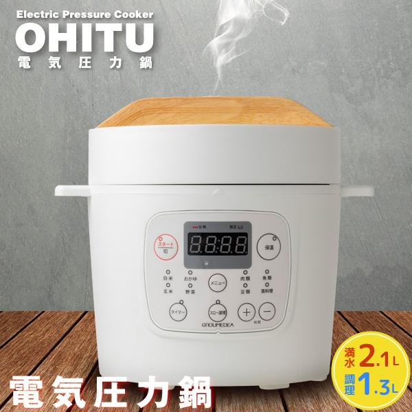 GROUMEDEA マイコン式 電気圧力鍋 OHITU [YBW-20-70-W]ホワイト 2.1リットル【送料無料※沖縄・離島除く】オリジナルレシピブック付 共栄物産