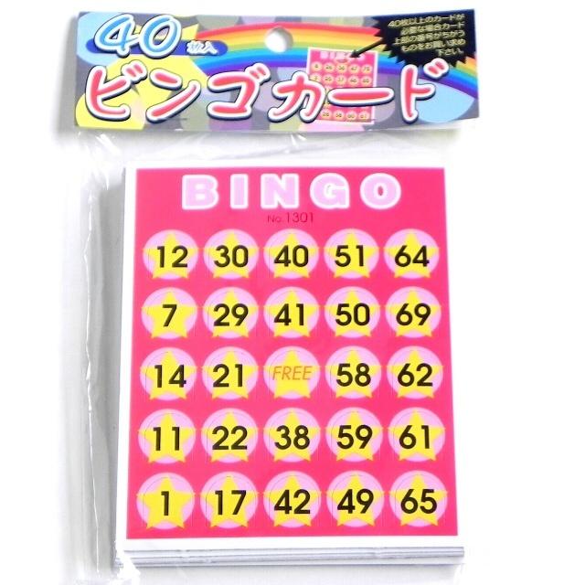 パーティーや2次会に! ビンゴカード 40枚【メール便・送料無料】ワールドアトラス