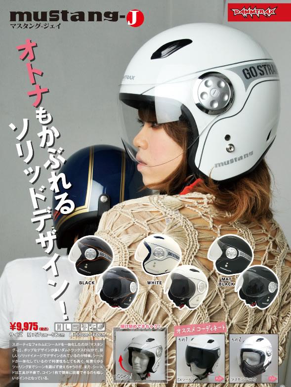 세련되고 가벼운 이미지로 인기! 쉴드 파일럿 제트 헬멧 MUSTANG-J무스탕 제이 제트 헬멧/ DAMMTRAX 담트락스바이크용