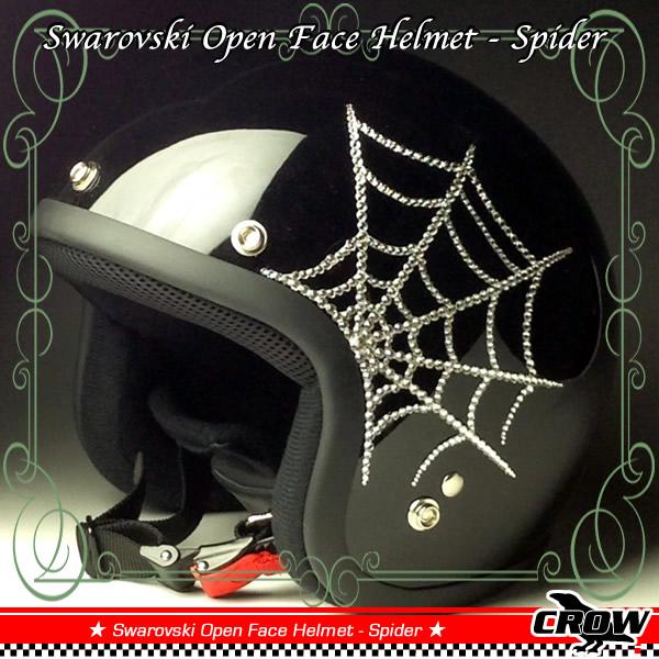スワロフスキーで輝くクモの巣デザイン!スパイダーヘルメット★ SWAROVSKI SPIDER スワロフスキー スパイダー ジェットヘルメット / CROW/クロウ/バイク用/オートバイ/ヘルメット/レディース/メンズ