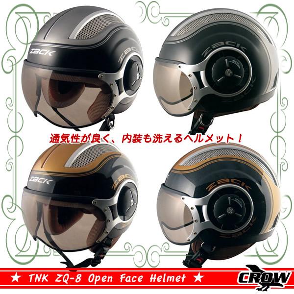 通気性が良く、内装も洗えるから快適! TNK SPEEDPIT ZACK ZQ-8 ジェットヘルメット ツーカラー /ティーエヌケー/スピードピット/ザック/バイク用/オートバイ/ヘルメット/洗える内装/ディーブフリーサイズ