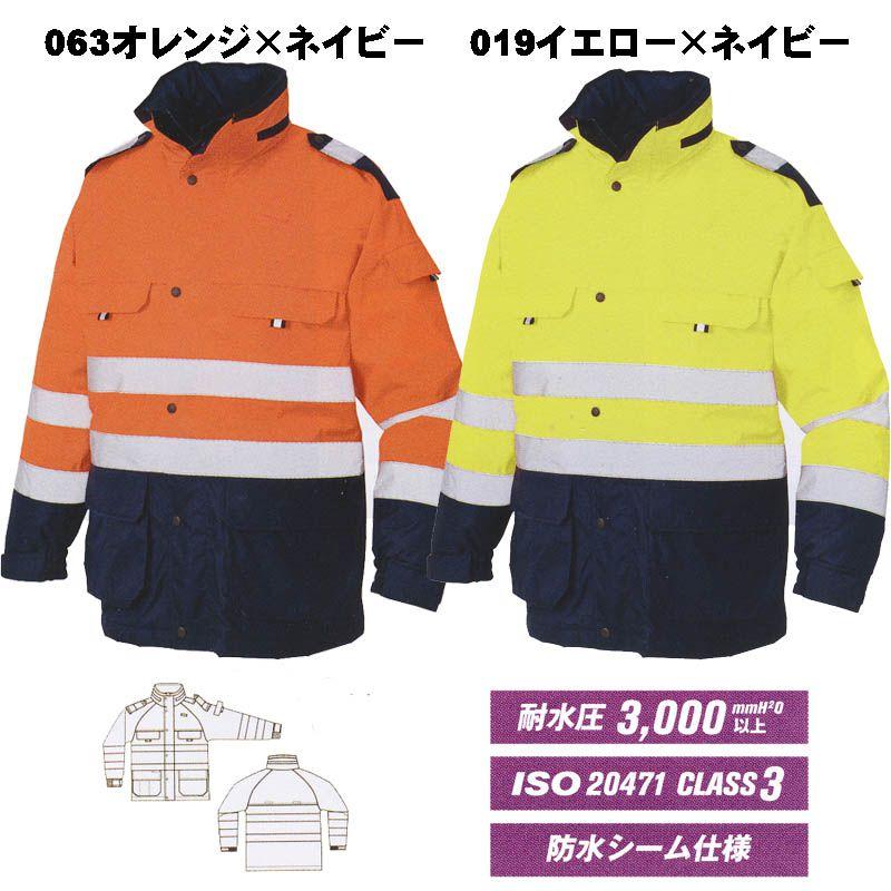反射テープ付 防水防寒コート 8960 M~3L メンズ 男性用 レディース 女性用 バイク