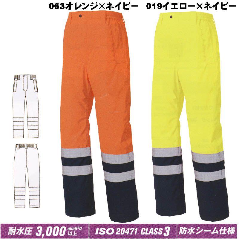 反射テープ付き 防水防寒パンツ 8962 M~3L メンズ 男性用 レディース 女性用 バイク