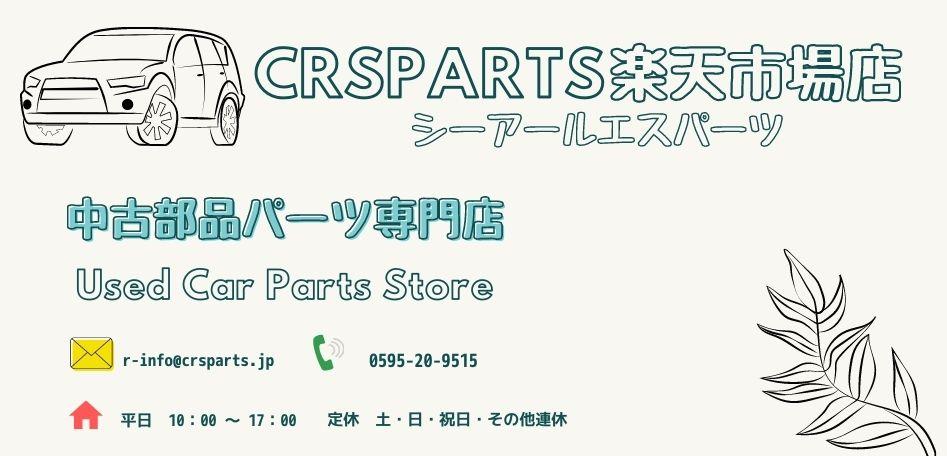CRSPARTS:自動車中古パーツを販売しております。