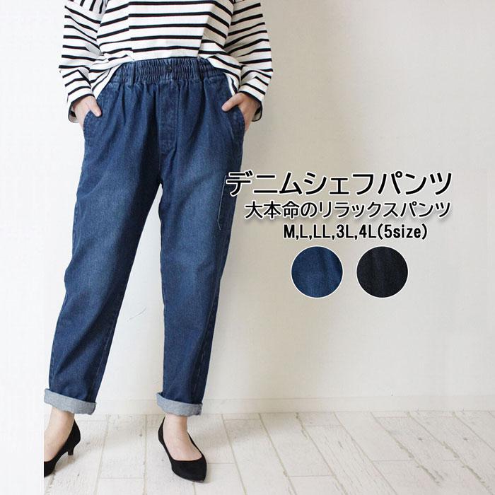 デニムシェフパンツ イージーパンツ M~4Lサイズなので楽々コーディネートが可能 ママや母の着こなし服としても デートなどお出かけにもかわいいです LARU ラルー デニムパンツ ボトムス レディース フルレングスパンツ M L かわいい 洋服 大きいサイズ クローバー ギフ_包装 安値 通販 カジュアル おしゃれ 3L セール 女性 LL 4L ファッション