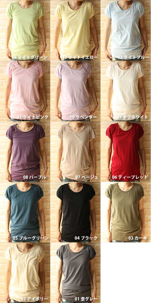 Cm, length 70 cm puff sleeve short sleeve cut & sew (14 colors) 2100 yen, courier services more than 5250 Yen is. fs3gm