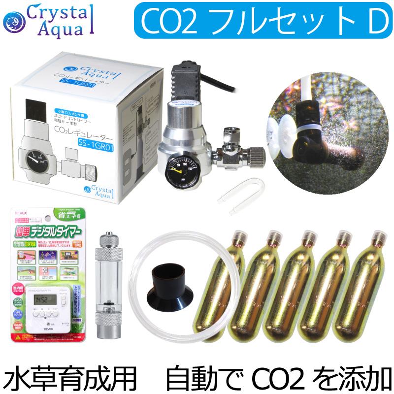 クリスタルアクア CO2フルセット Dタイプ 【自動CO2添加】(スピコン+電磁弁一体型CO2レギュレーター、タイマー他付属)