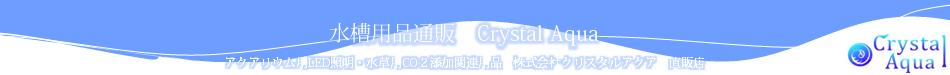 CO2添加用品 通販 Crystal Aqua:CO2レギュレーターなど水草用CO2添加用品や水槽用LEDライトの販売