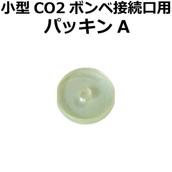 CO2レギュレーター SS-2GR01 SS-1GR01 交換パーツ パッキンA 消耗品 オーバーのアイテム取扱☆ 高級品 小型ボンベ用