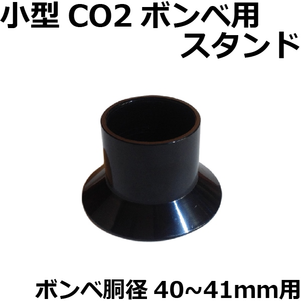 CO2ボンベスタンド (小型CO2ボンベ・カートリッジ 胴径40-41mm用)