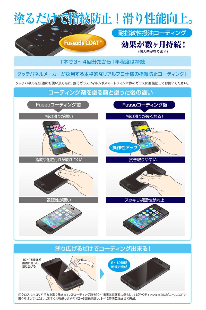 크리스탈 아머 강화 유리 청소 키트 Fusso SmartPhone