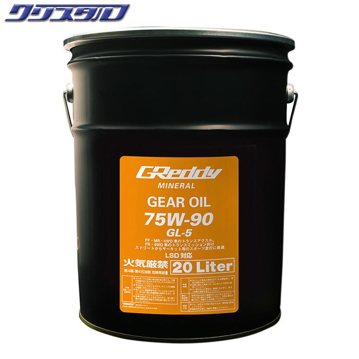 オープンセール TRUST トラスト オリジナル GReddy GEAR OIL ギヤオイル 75W-90 MINERAL GL-5 BASE 20L LSD対応 17501238 大規模セール