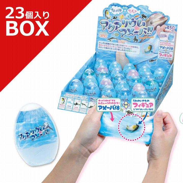 新感覚 スライム おもちゃ アクアリウムアメーバ[23個入りBOX] まとめ買い 大量買い ノルコーポレーション [倉庫A] (ネコポス不可) 5000円以上 送料無料