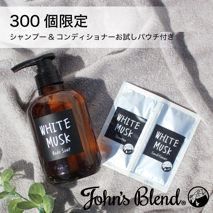 John's Blend ボディソープ ホワイトムスク 公式 代引き不可 業界No.1 ジョンズブレンド ボディ ソープ 液体 3980円以上 バス しっとり いい香り ギフト ボトル 送料無料 プレゼント