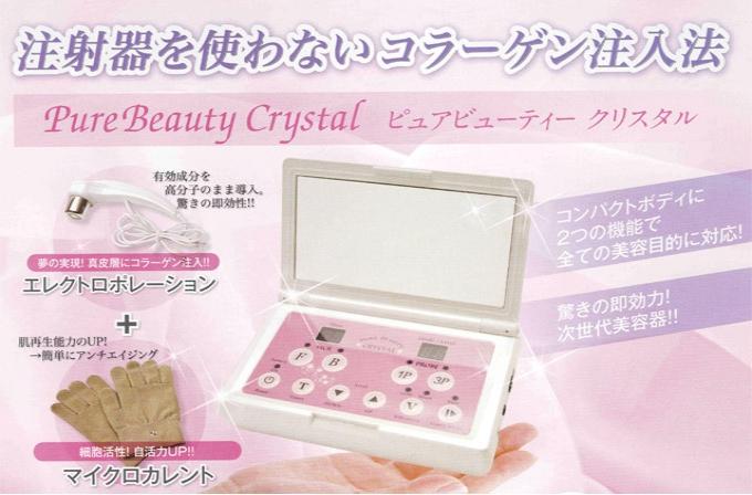 PureBeautyCrystal ピュアビューティークリスタル【送料無料】