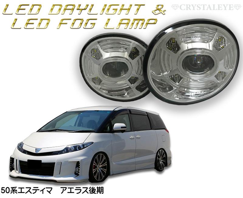 20系エスティマ ハイブリット&50系エスティマ アエラス車種用LEDフォグ&LEDデイライト