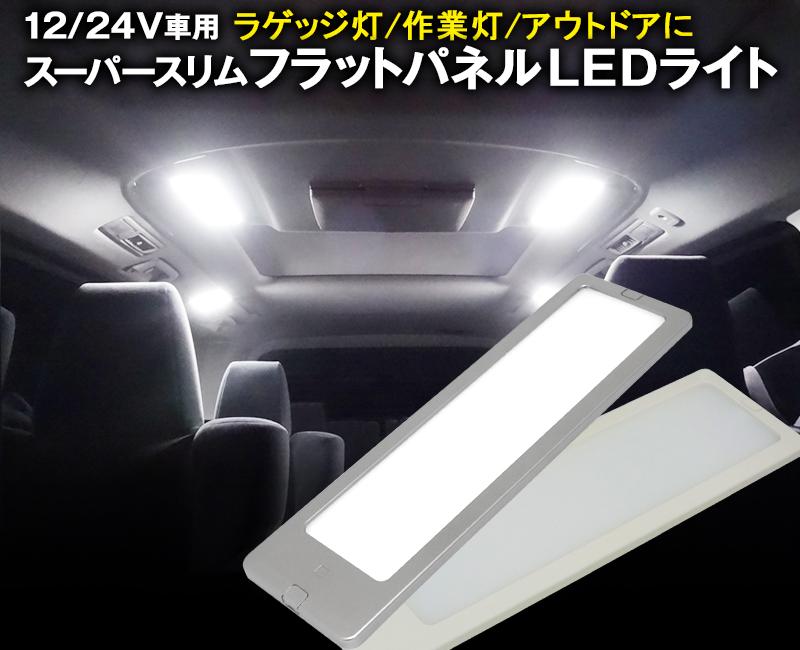 スーパースリムフラットパネルLEDライト 汎用 面発光LED ルームランプ ラゲッジランプ トラック カーゴランプ 作業灯 室内照明 12V/24V車兼用