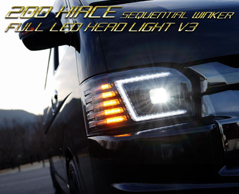 新発売 LEDテールと同時購入お勧め 200系ハイエース 4型 商品追加値下げ在庫復活 5型 6型 SALE開催中 シーケンシャルウインカー 流れるウインカー フルLEDヘッドライトV3 デイライト機能付き ブラックタイプ クリスタルアイ ハイグレードモデル