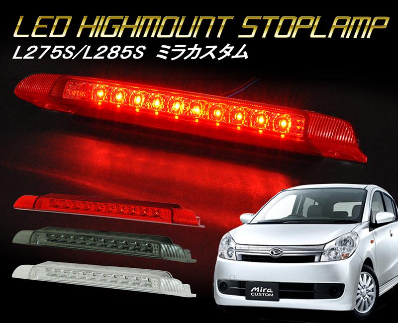 純正交換タイプ カプラーオン取付 L275S 285S 店舗 LEDハイマウントストップランプ ダイハツ 最安値挑戦 ミラカスタム