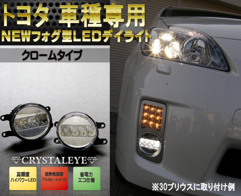 前期用LED EYEヘッドライトガーニッシュ高輝度LEDデイライトLEDテールと相性抜群! クリスタルアイ70系ヴォクシー ! VOXY ノンカラードガーニッシュボディ同色ペイント用