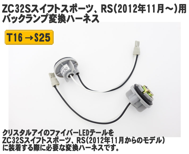 ZC32S 스위프트 스포츠, RS용 테일 램프 백 램프 변환 하네스크리스타르아이파이바 LED 테일용