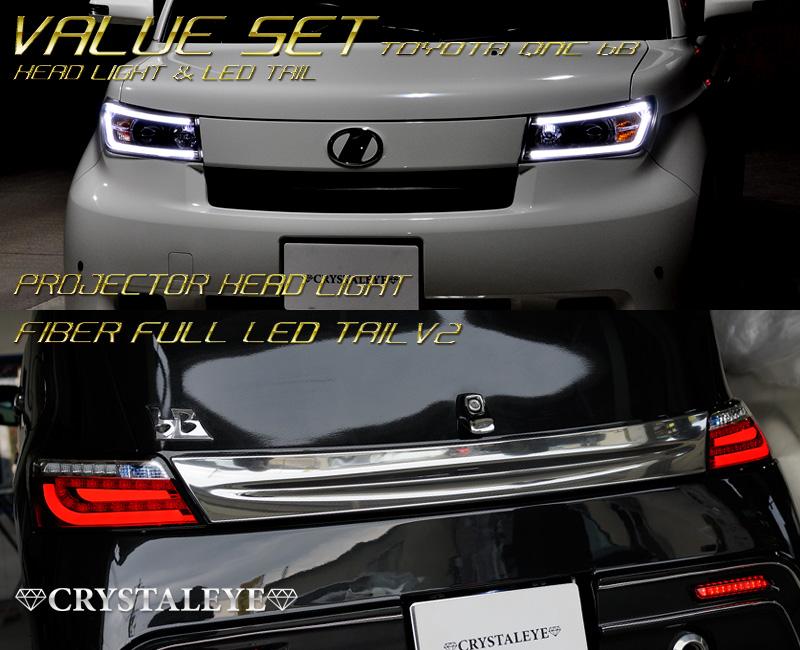 QNC20系 bB ファイバー LEDテール V2LEDライトバー プロジェクター ヘッドライト純正ハロゲン車用ブラックタイプバリューセットクリスタルアイDBA-QNC21