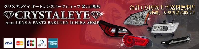 クリスタルアイ楽天市場店:最新のレンズ類をお買い求めやすい価格で販売中!!