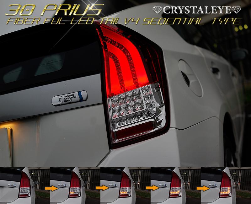 ヘッドライトと同時購入お勧め NEW ARRIVAL 30系プリウス ファイバーフルLEDテールランプV4ZVW30 お求めやすく価格改定 30型 シーケンシャルタイプ 後期 PHV対応流れるウインカー 前期