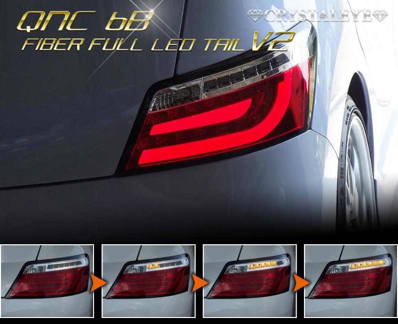 新発売 ☆最安値に挑戦 ヘッドライトと同時購入お勧め QNC20系 bB クリスタル 21 流れるウインカー仕様クリスタルアイDBA-QNC21 ファイバー 25 LEDテールランプV2QNC20 最新アイテム