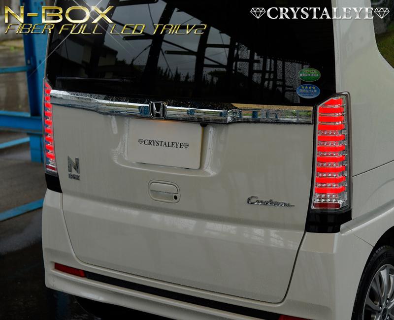N-BOX カスタム ファイバーフルLEDテールランプV2流れるウインカー シーケンシャルタイプホンダ NBOXエヌボックス JF1 JF2 CUSTOM プラス + クリスタルアイ