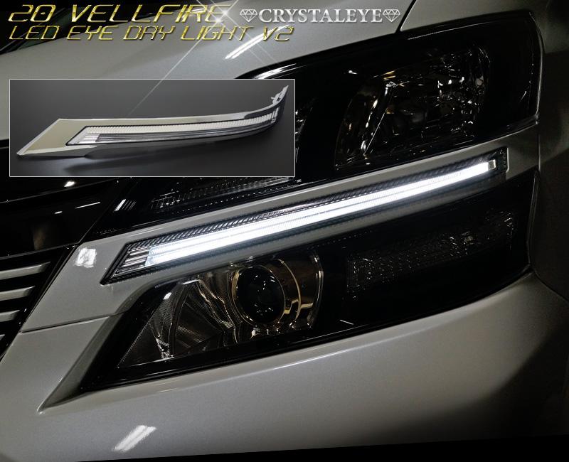 新作アイテム毎日更新 新発売 LEDテールと同時購入お勧め 20系後期 EYEデイライト 限定モデル ヴェルファイアLED ヘッドライトガーニッシュクロームメッキタイプクリスタルアイ